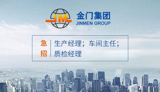 江苏金门能源装备有限公司招聘信息