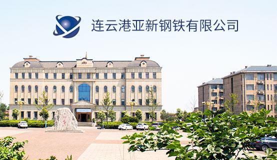 连云港亚新钢铁有限公司招聘信息