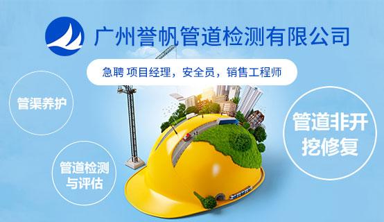 广州誉帆管道检测有限公司招聘信息