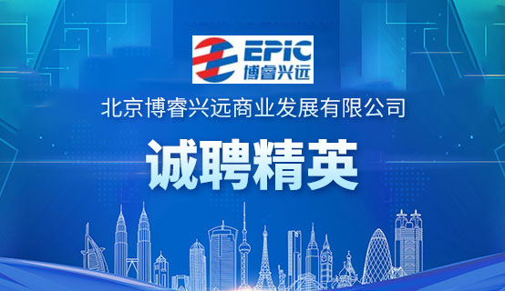 北京博睿興遠商業發展有限公司招聘信息