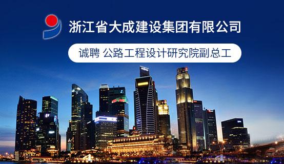 浙江省大成建设集团有限公司招聘信息