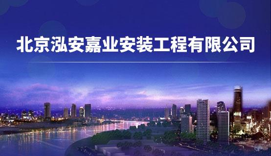 北京泓安嘉业安装工程有限公司招聘信息