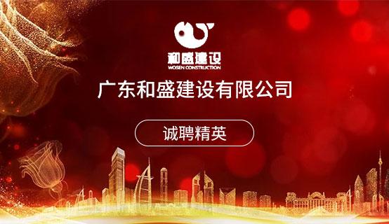 广东和盛建设有限公司招聘信息