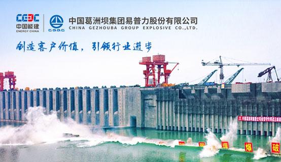 中国葛洲坝集团易普力股份有限公司招聘信息