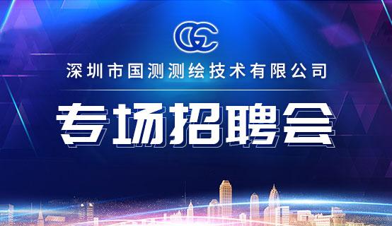 深圳市国测测绘技术有限公司招聘信息