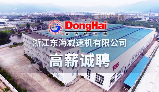 浙江东海减速机有限公司招聘信息