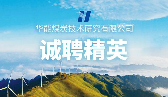 华能煤炭技术研究有限公司招聘信息