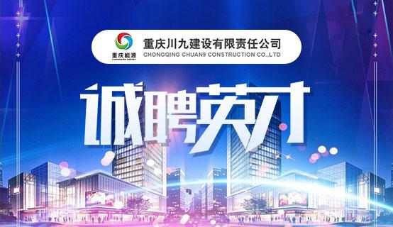 重庆川九建设有限责任公司招聘信息