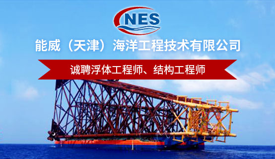 能威(天津)海洋工程技术有限公司招聘信息