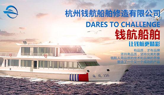 杭州钱航船舶修造有限公司招聘信息