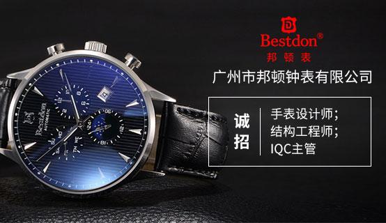 广州市邦顿钟表有限公司招聘信息