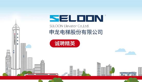 申龙电梯股份有限公司招聘信息