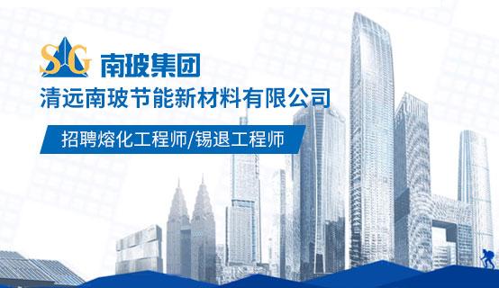清远南玻节能新材料有限公司招聘信息