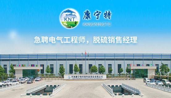 郑州康宁特环境工程科技有限公司招聘信息