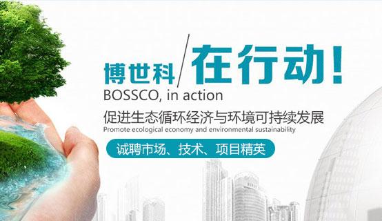 广西博世科环保科技股份有限公司招聘信息