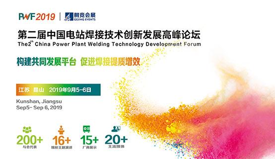 第二届中国电站焊接技术创新发展高峰论坛招聘信息