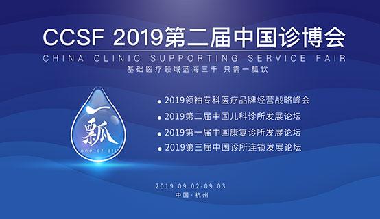 2019第二届中国诊博会招聘信息