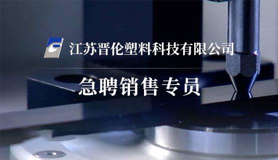 江苏晋伦塑料科技有限公司招聘信息