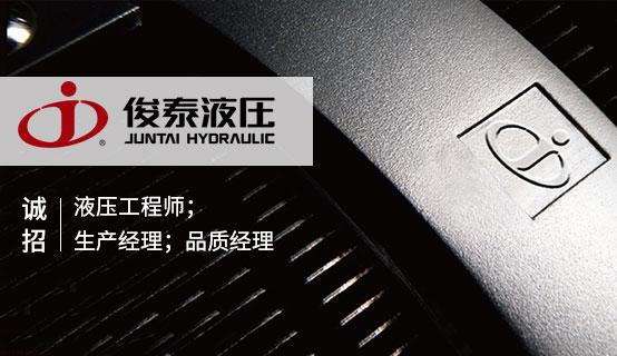 广东俊泰液压科技有限公司招聘信息