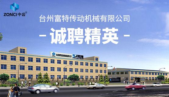 台州富特传动机械有限公司招聘信息