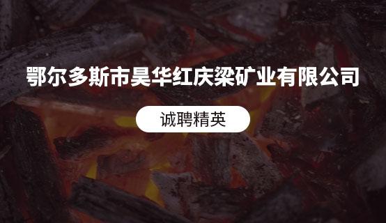 鄂尔多斯市昊华红庆梁矿业有限公司招聘信息