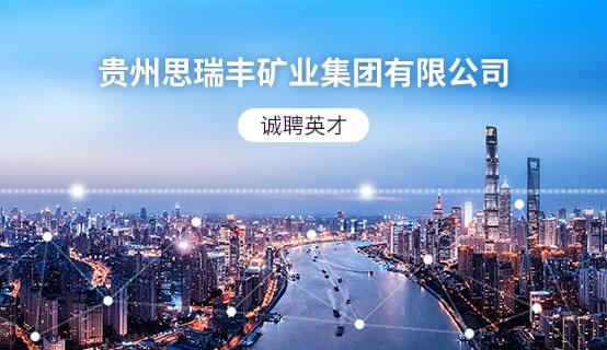 贵州思瑞丰矿业集团有限公司招聘信息