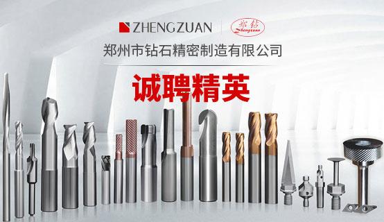 郑州市钻石精密制造有限公司招聘信息