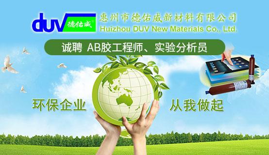 惠州市德佑威新材料有限公司招聘信息