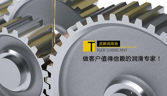 虎牌石油(中国)有限公司招聘信息