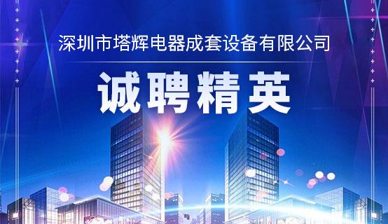 深圳市塔辉电器成套设备有限公司招聘信息
