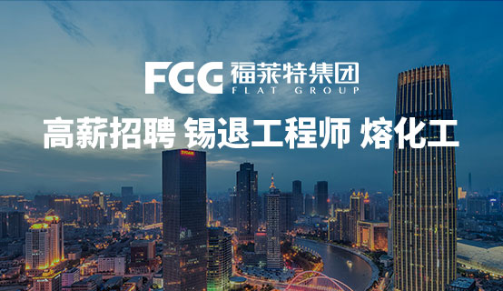 福莱特玻璃集团股份有限公司招聘信息