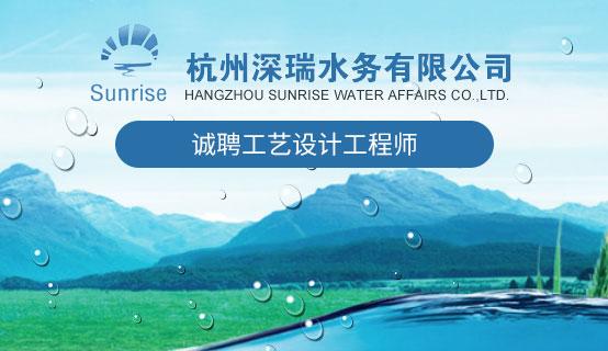 杭州深瑞水务有限公司招聘信息