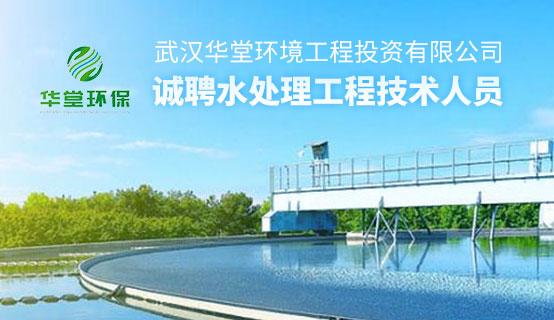 武汉华堂环境工程投资有限公司招聘信息