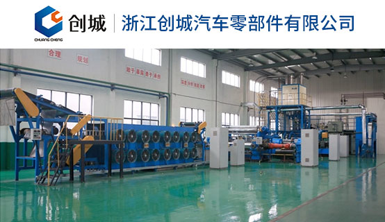 浙江创城汽车零部件有限公司招聘信息