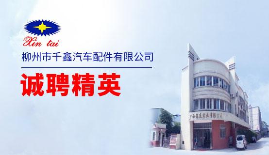 柳州市千鑫汽车配件有限公司招聘信息