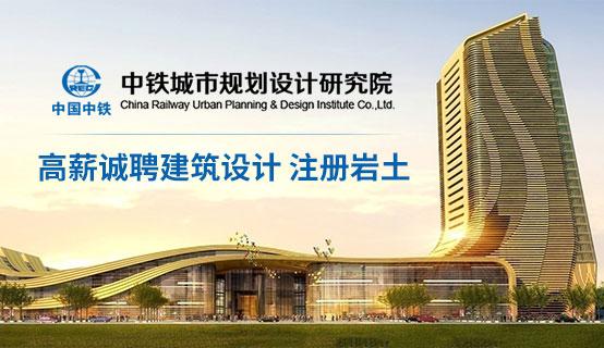 中铁城市规划设计研究院有限公司招聘信息