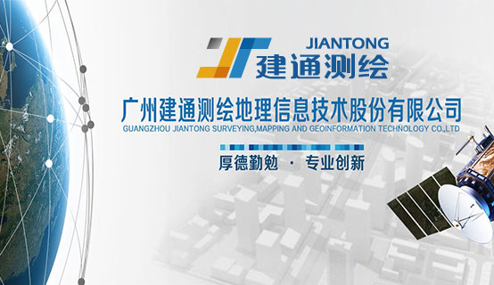 广州建通测绘地理信息技术股份有限公司招聘信息