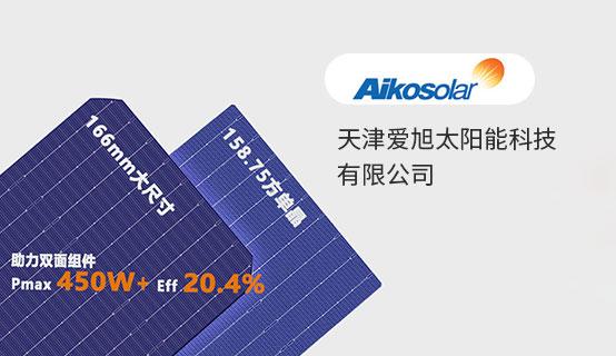 天津爱旭太阳能科技好吊看视频公司招聘信息