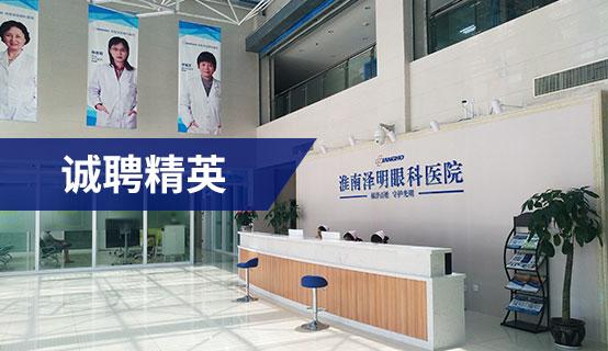 南京江河泽明医院管理有限公司招聘信息