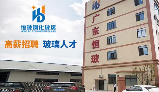 广东恒玻节能玻璃有限公司招聘信息