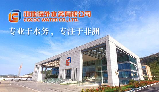 中地海外水务有限公司招聘信息