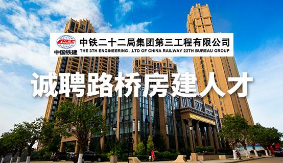 中鐵二十二局集團第三工程有限公司招聘信息