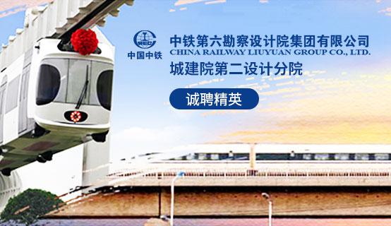 中铁第六勘察设计院集团有限公司城建院第二设计分院招聘信息