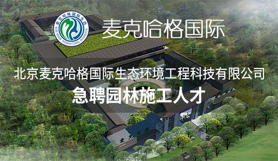 北京麦克哈格国际生态环境工程科技有限公司招聘信息