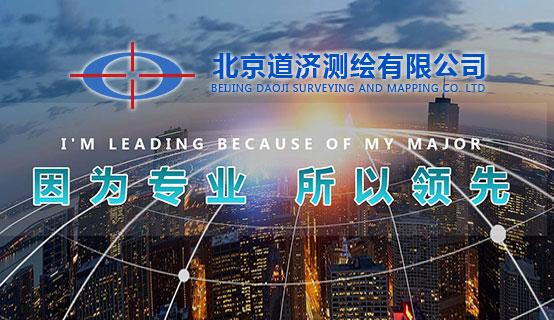 北京道济测绘有限公司招聘信息