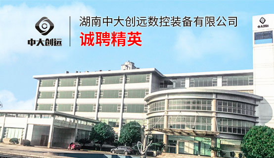 湖南中大创远数控装备有限公司招聘信息
