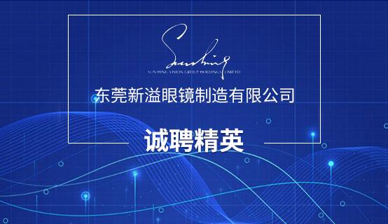 东莞新溢眼镜制造有限公司招聘信息