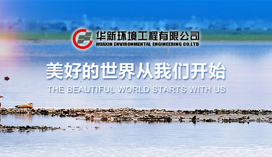 华新环境工程有限公司招聘信息