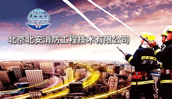 北京北安消防工程技术有限公司招聘信息