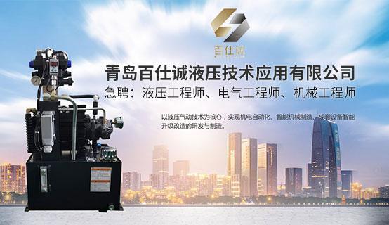 青岛百仕诚液压技术应用有限公司招聘信息